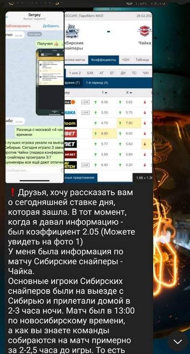 Прогнозы на канале Сергея Борисова