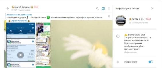 Телеграм канал Сергей Капустин