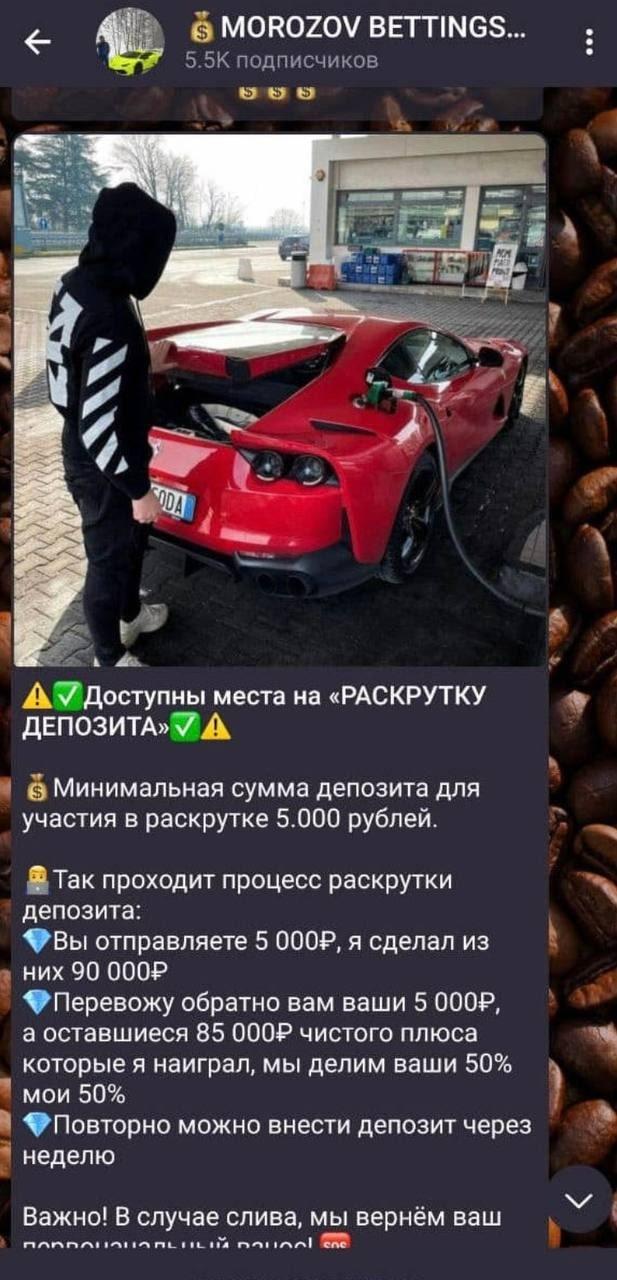 MOROZOV BETTINGS - раскрутка счета в Телеграмм