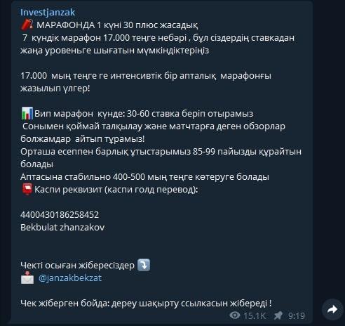 Марафон в Телеграмм каппера Investjanzak
