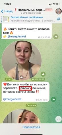 Как работает Rita invest в Telegram