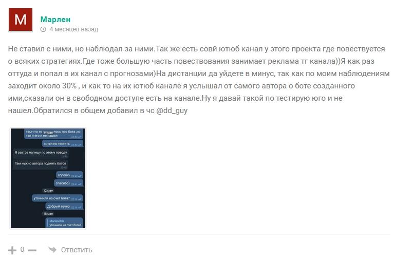 Отзывы о каппере Индустрия Беттинга Telegram