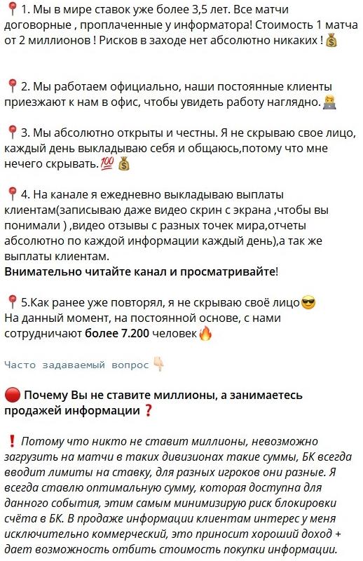 Как работает каппер Леонид Аверин