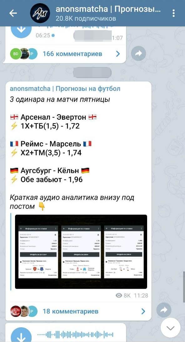 Прогнозы от Anonsmatcha Телеграмм