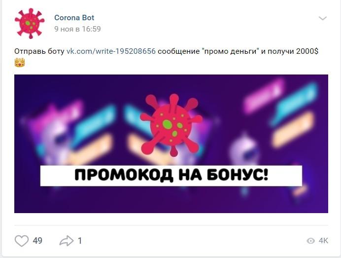 Промокод от Corona Bot