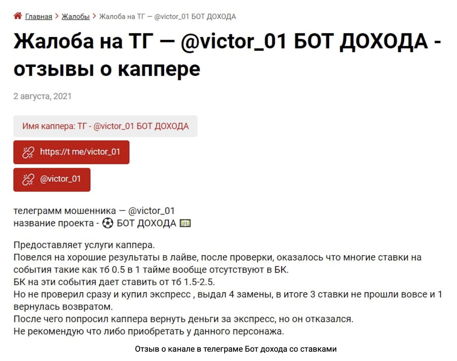 Ставки на канале в Telegram Бот дохода – отзывы о @victor_01