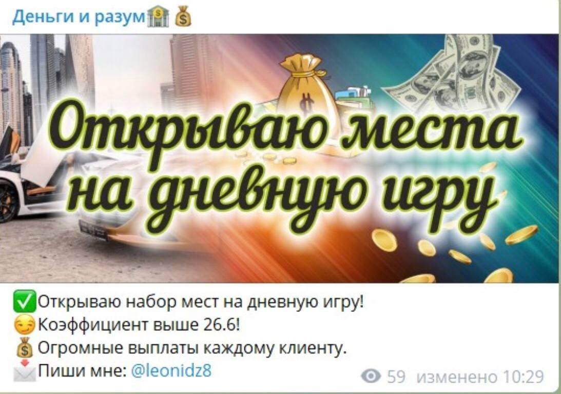 Канал Телеграм Деньги и разум