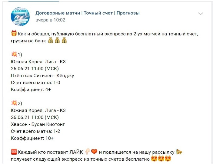 Схема работы Василий Казанцев: договорные матчи