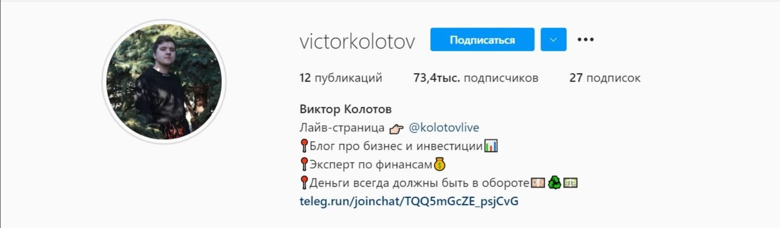 Виктор Колотов каппер в Инстаграм