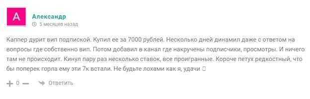 Отзывы о Телеграмм Финвин Беттинг