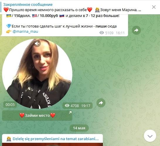 Марина Мау в Телеграмм
