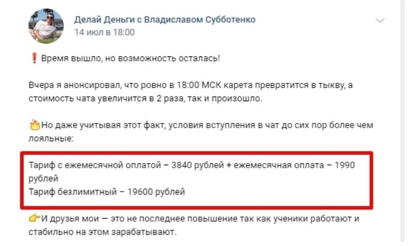 Стоимость услуг в ВК Владислав Субботенко