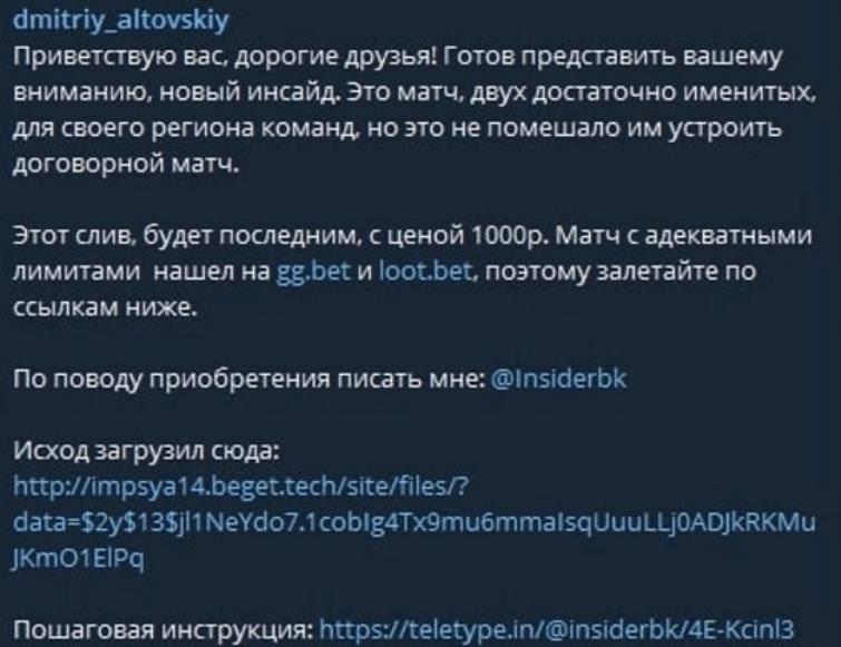 Дмитрий Альтовский - инсайд на матч