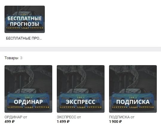 Цена услуг каппера Pull Bet ВКонтакте