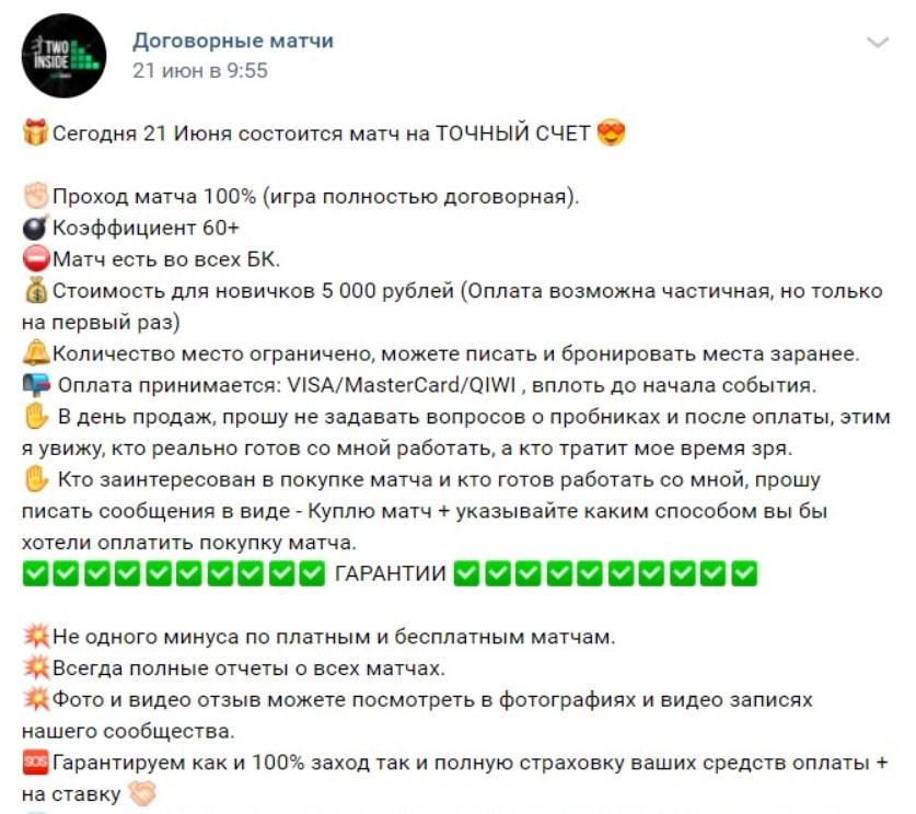 Цена точного прогноза ВК Договорные матчи Николай Королев