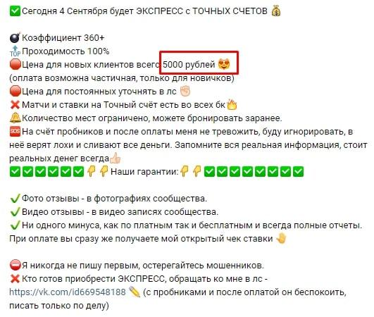 Стоимость услуг каппера Владислав Курбанов