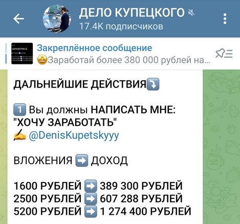 Дело Купецкого в Телеграмм