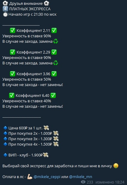Стоимость услуг в Телеграмм Богатый итальянец