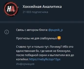 Телеграмм Хоккейная аналитика