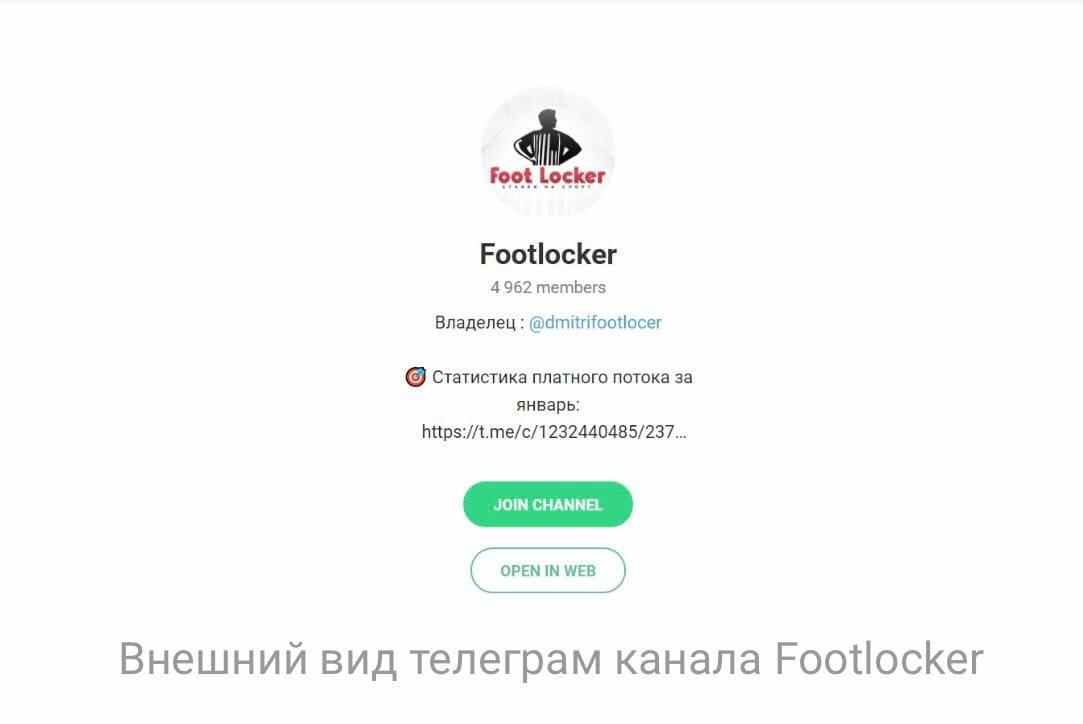 Телеграмм Footlocker