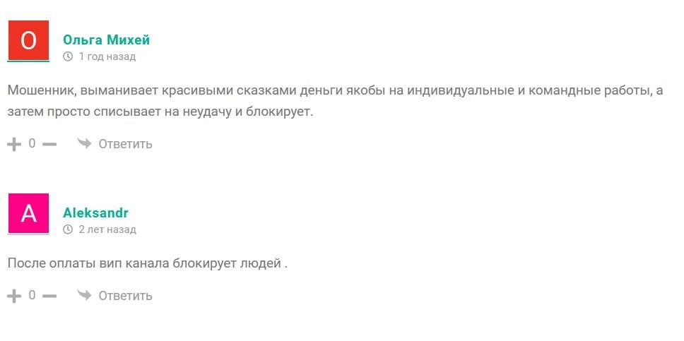 Владимир Волков - отзывы