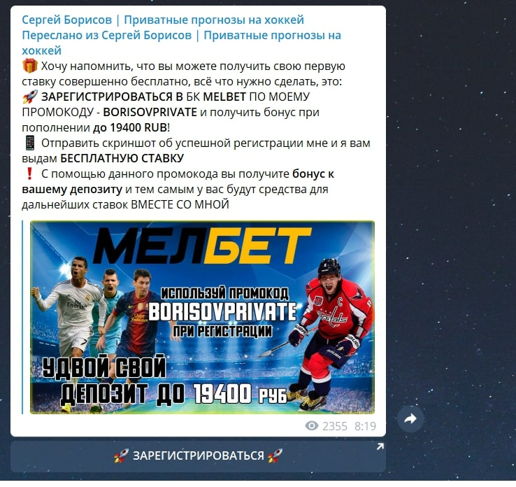 Реклама БК на канале Сергея Борисова