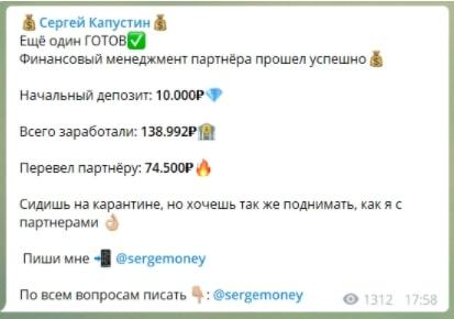 Финансовый менеджмент Телеграм каппера Сергея Капустина