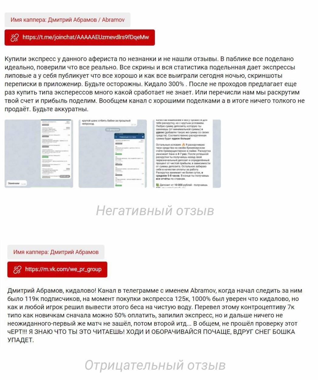 Каппер Дмитрий Абрамов Телеграмм – отзывы