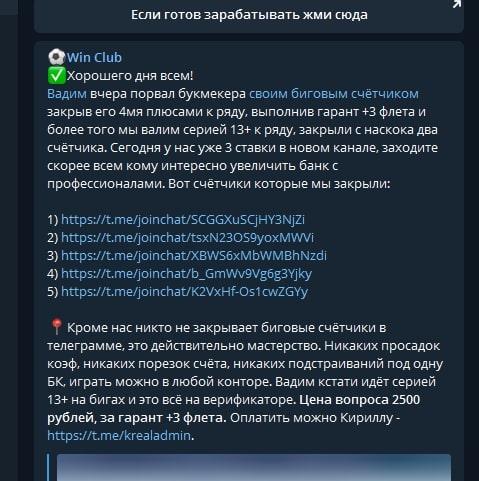 Телеграмм Вин Клуб