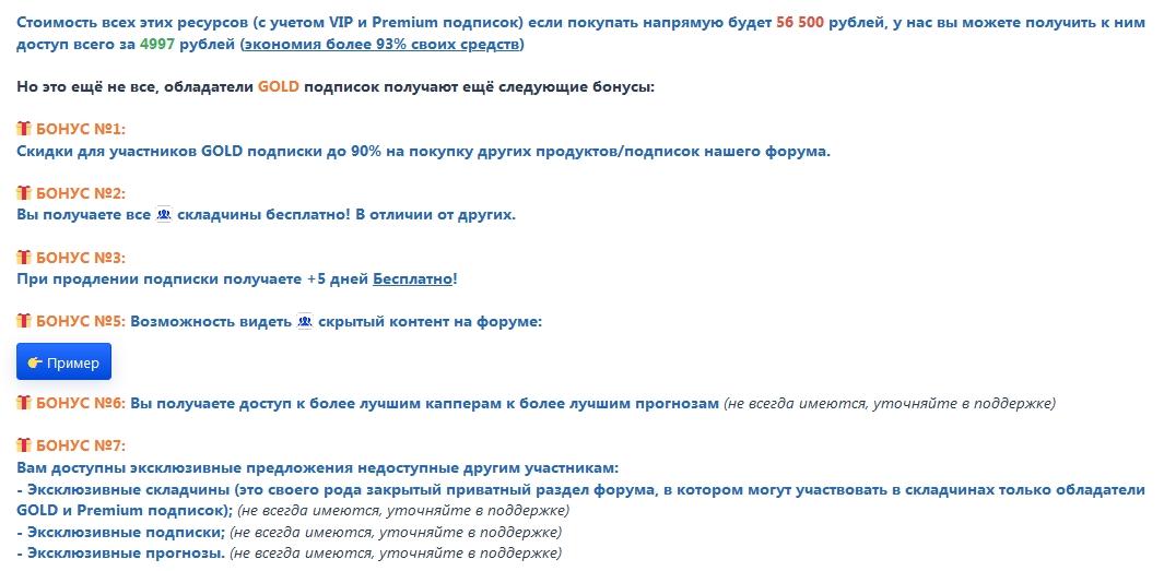 Цена услуг на сайте SkladBet