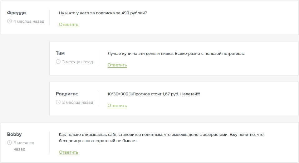 Отзывы о сайте Тестоман