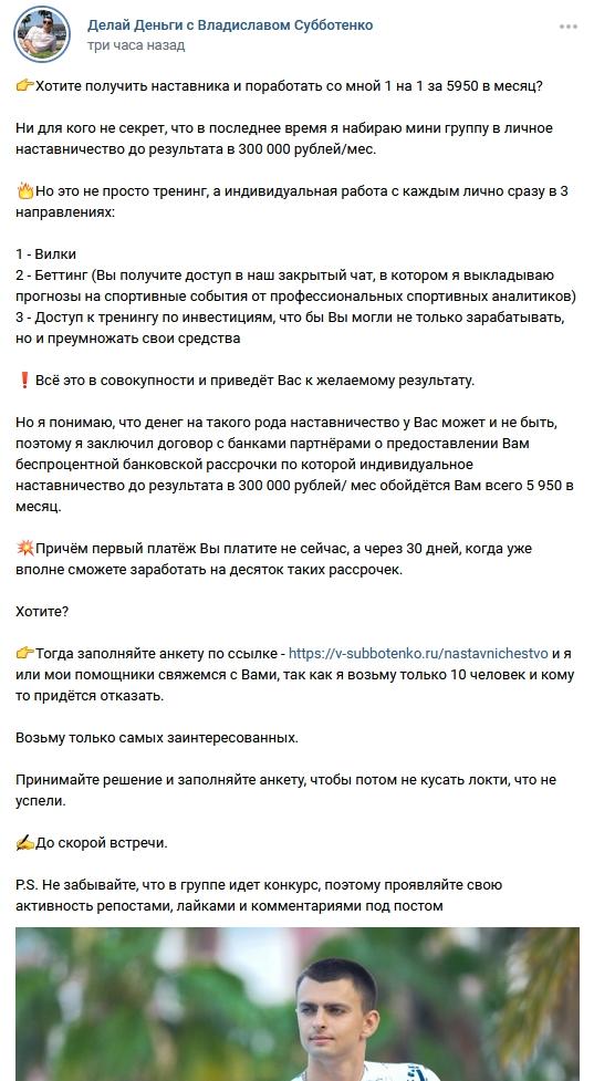Как работает каппер Владислав Субботенко