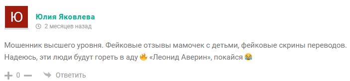 Отзывы о каппере Леонид Аверин Телеграм