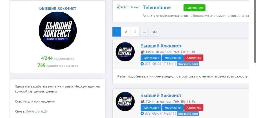 Бывший хоккеист в Телеграмм