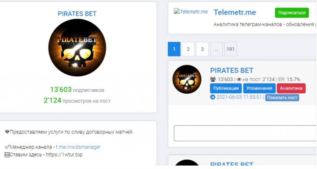 Pirates Bet — Телеграмм Андрея Панкратова