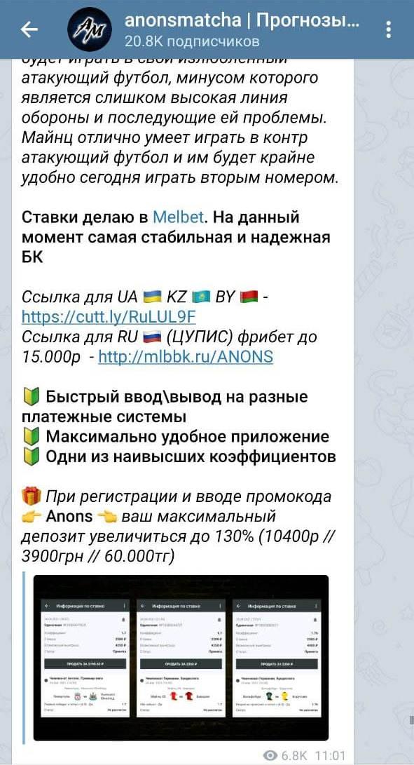 Anonsmatcha Телеграмм - партнерка с БК