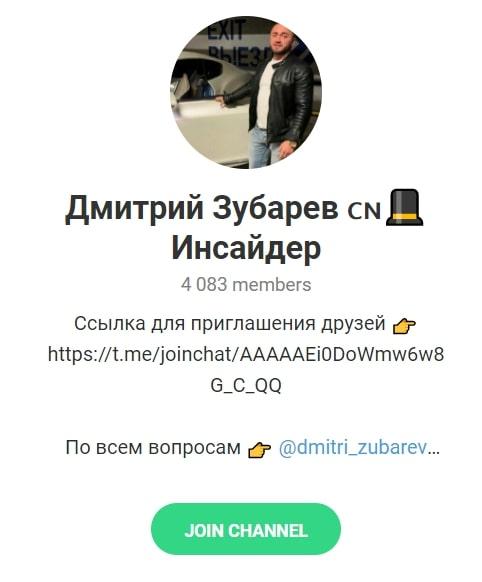 Телеграмм Дмитрий Зубарев