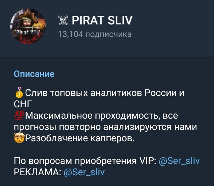 Телеграмм PIRAT SLIV