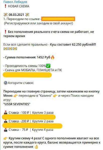 Павел Лебедев - схема заработка на казино