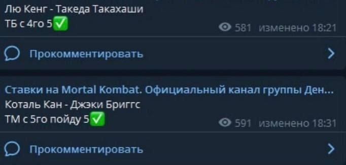 Статистика каппера Денежное фаталити