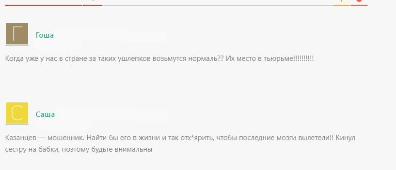 Василий Казанцев договорные матчи: отзывы о группе в ВК