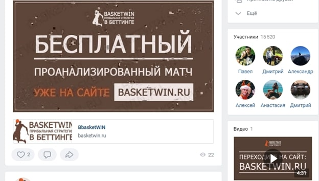 Basketwin.ru Вконтакте