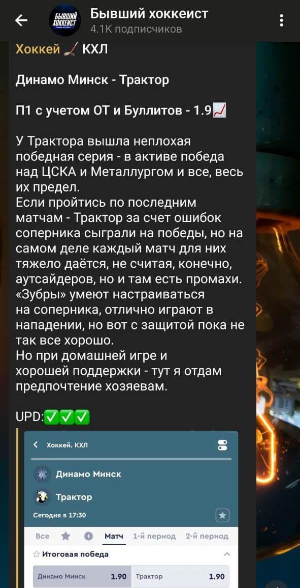 Телеграмм канал каппера Бывший Хоккеист