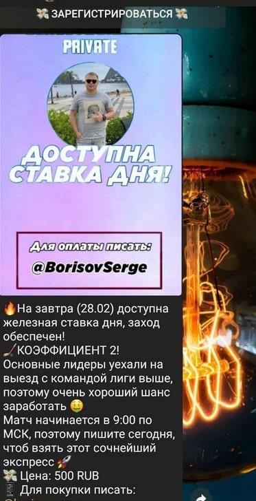 Стоимость услуг проекта Сергея Борисова