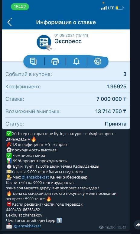 Цена услуг каппера в Телеграм Бекзат Жанзаков
