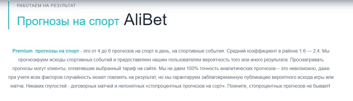 Схема работы каппера Alibet