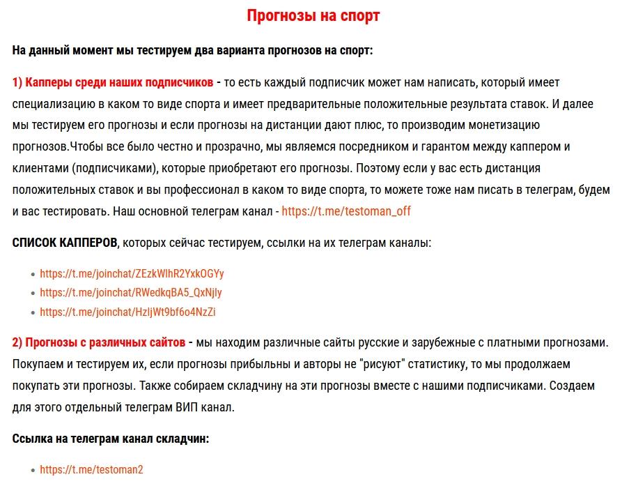 Прогнозы на спорт в Телеграмме Testoman.ru bot stavki