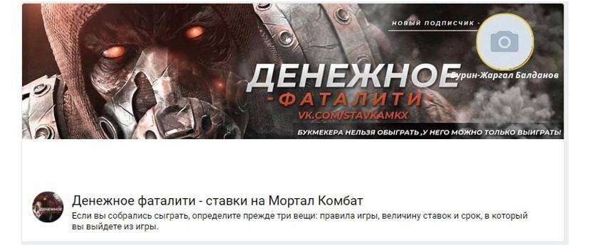 Денежное фаталити Вконтакте