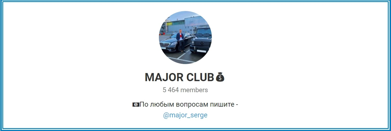 Телеграм Major Club