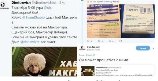 Димитрович: договорные матчи